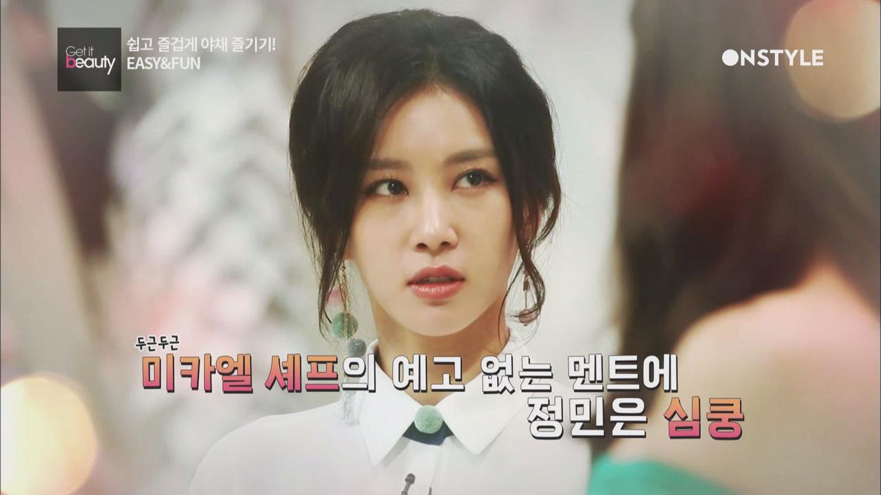 [선공개] 꿀셰프 미카엘의 예뻐지는 이너뷰티