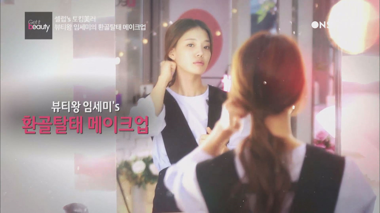[선공개] 뷰티왕 임세미′s 환골탈태 시크릿