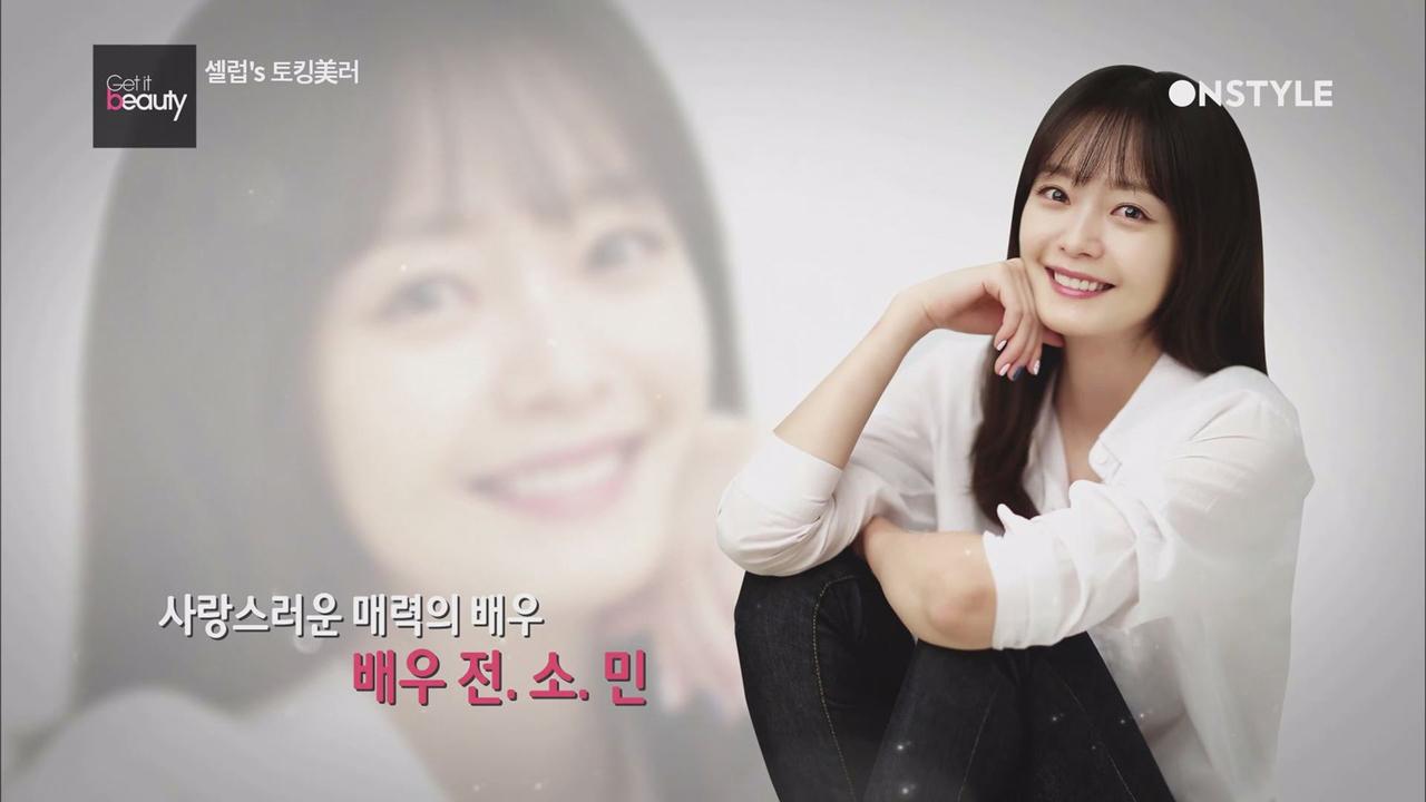 [선공개] 엉뚱발랄 전소민, 뷰티허당 탈출?!