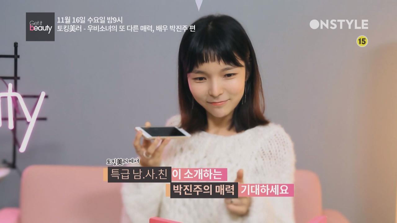 우비소녀 박진주 겟뷰 토킹미러에 상륙!