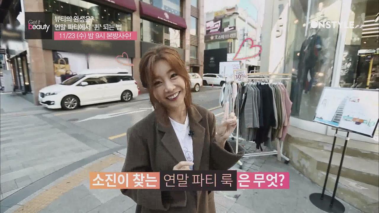 [선공개] 연말파티퀸 되려면 걸스데이 소진처럼?!
