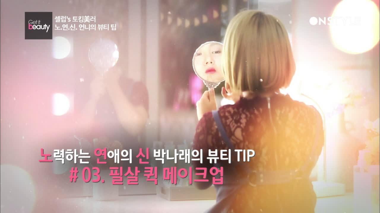 연애의 신(?) 박나래′s 필살 퀵메이크업 시크릿