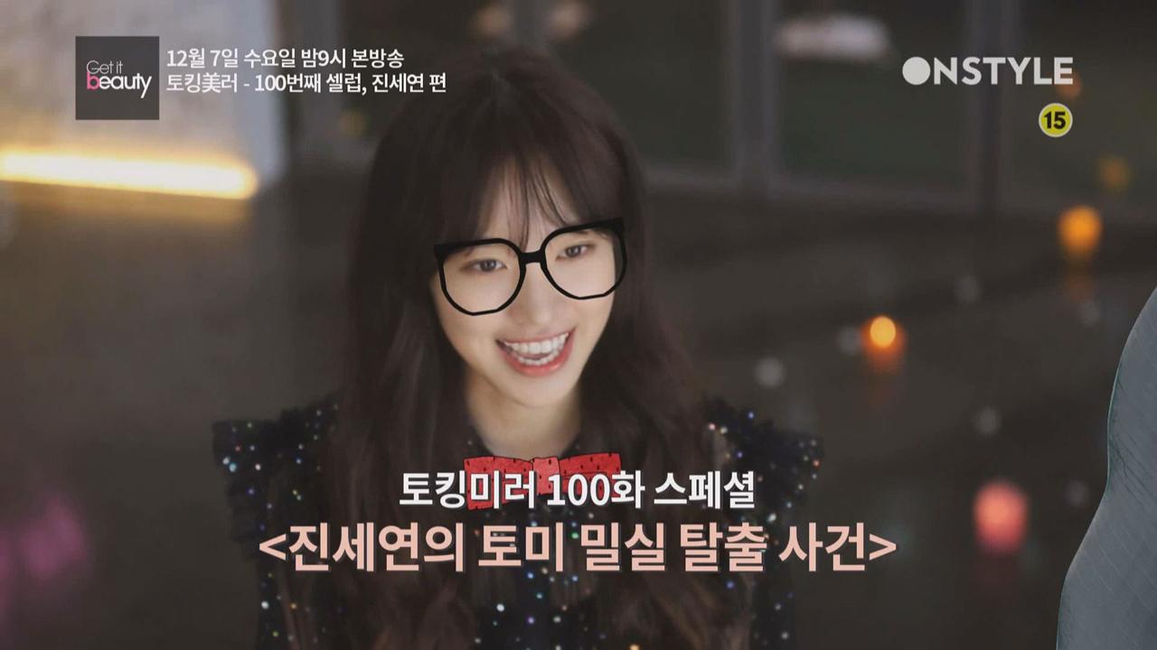 토킹미러를 방문한 100번째 셀럽 진세연!