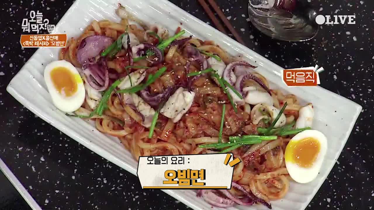 홍신애의 '오빔면(오징어비빔우동)' 레시피