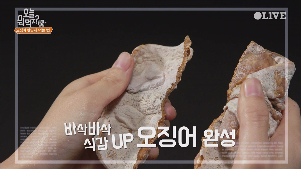 반건조, 건조 오징어 맛있게 먹는 법! (바삭한 오징어됨 짱신기)