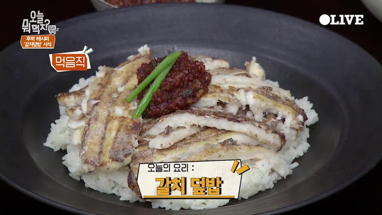 (선공개) 홍신애의 갈치덮밥 레시피