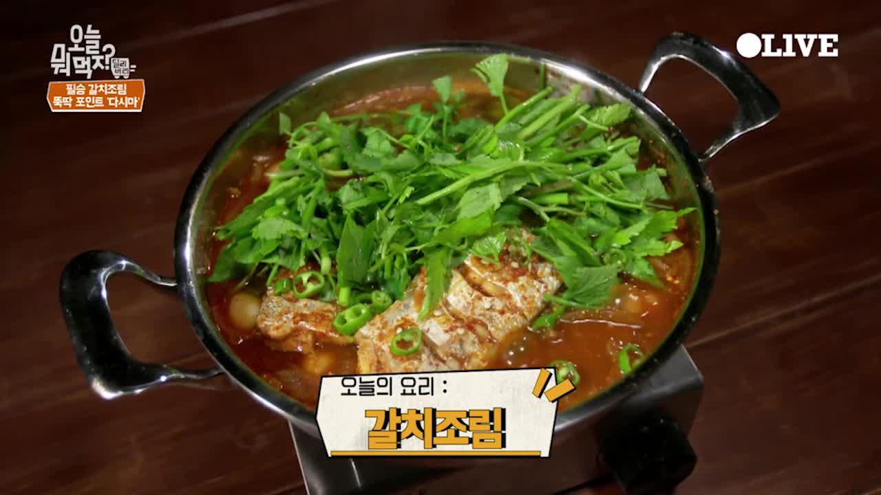 송훈 셰프의 ′갈치조림′ 레시피