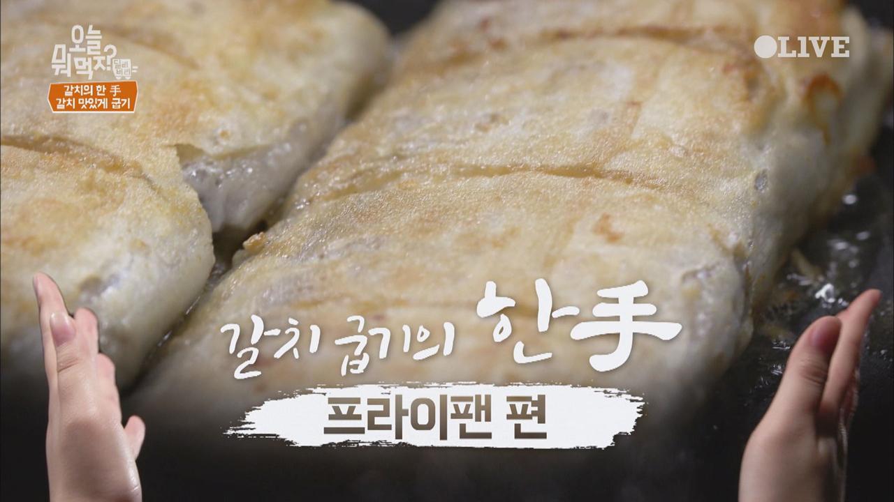 갈치 맛있고 깔끔하게 굽는 방법 (프라이팬/ 오븐)