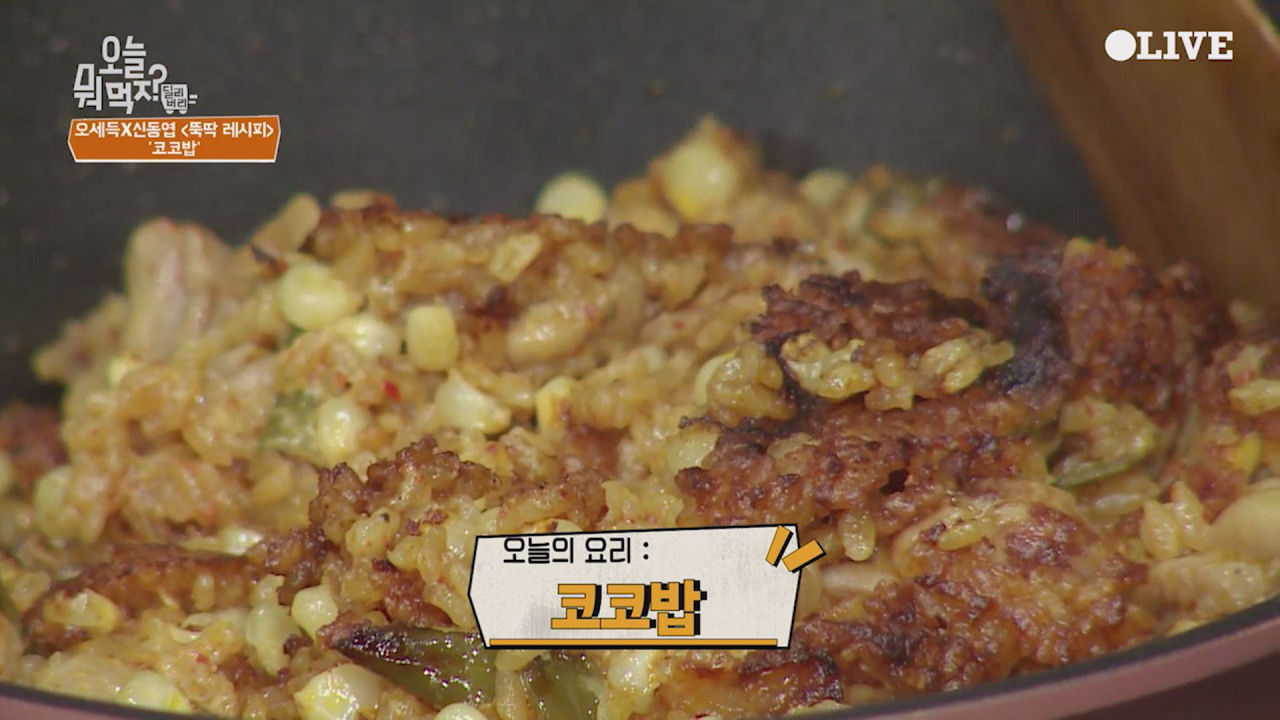 오세득 셰프의 ′코코밥(코코넛 코온 밥)′ 레시피