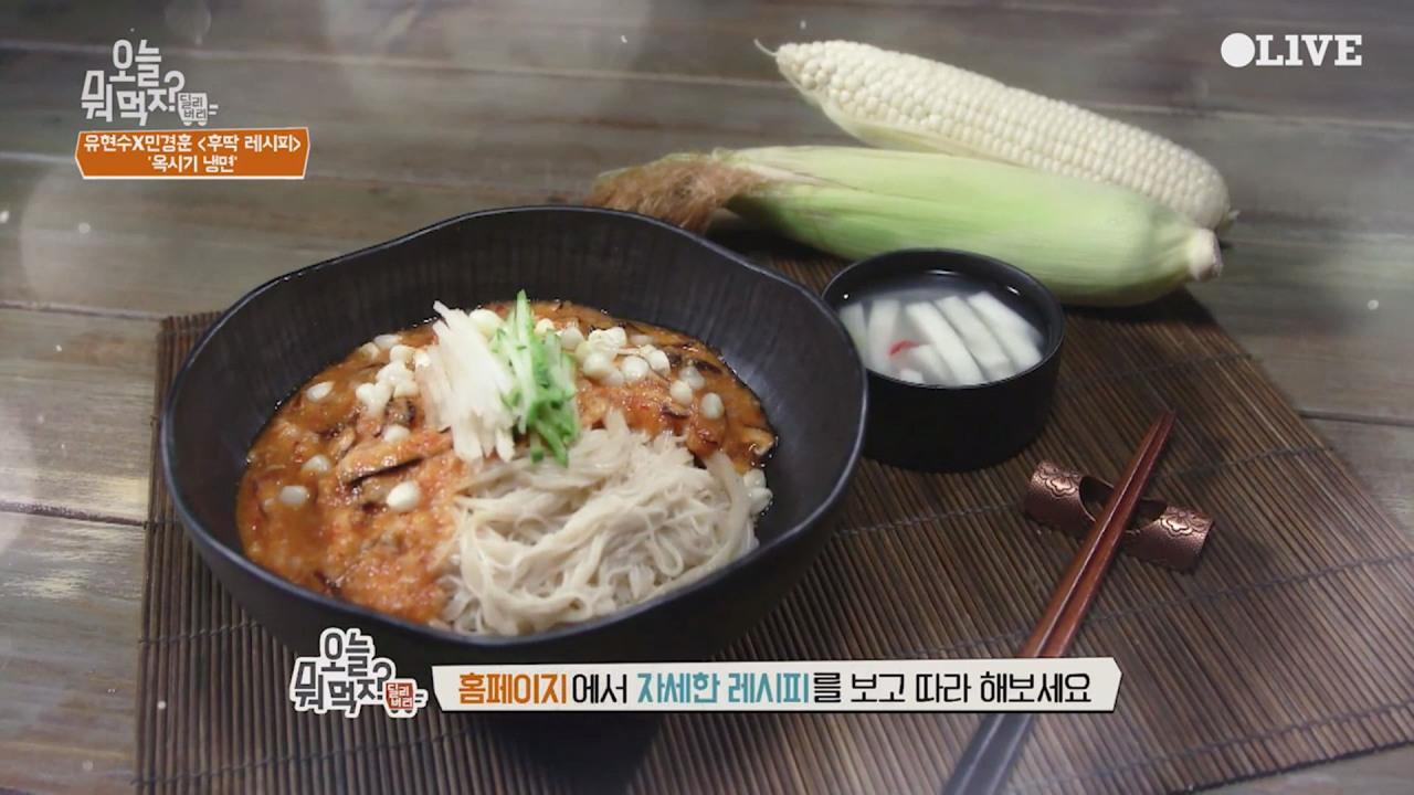 유현수 셰프의 ′옥시기 냉면′ 레시피