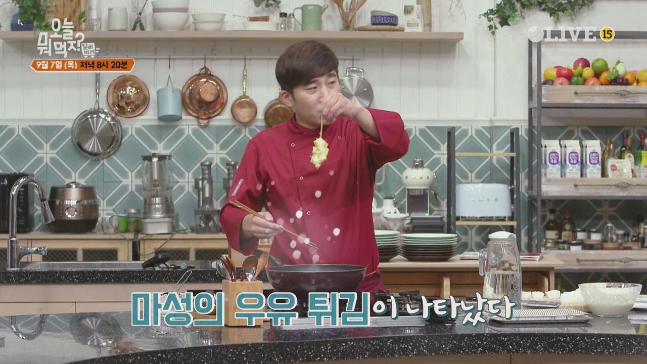 우유..요리? 대만식 우유튀김!!!! (신세계)