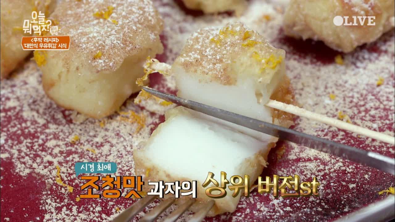 ′대만식 우유튀김′ 정말 맛있다!!