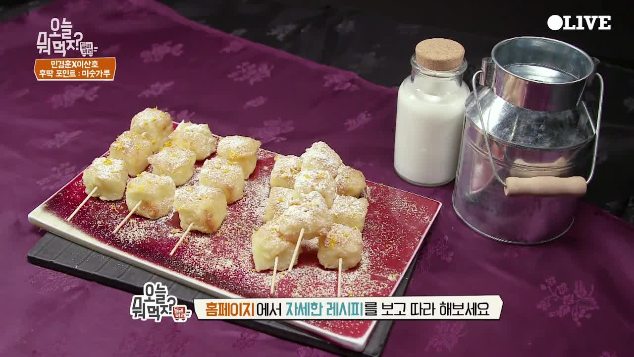 이산호 셰프의 ′대만식 우유 튀김′ 레시피