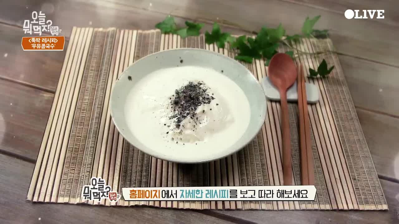 우유와 연두부로 만드는 ′초간단 콩국수′ 레시피