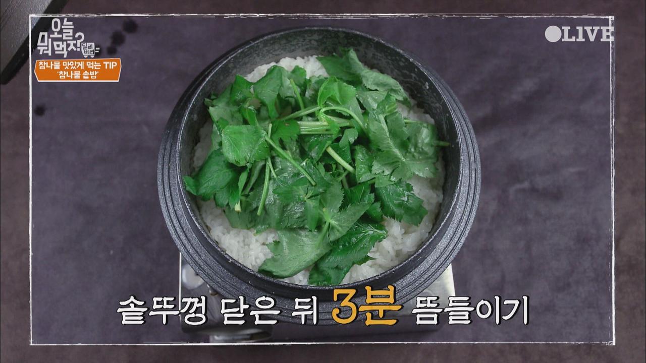 참나물 솥밥 맛있게 짓는 방법!