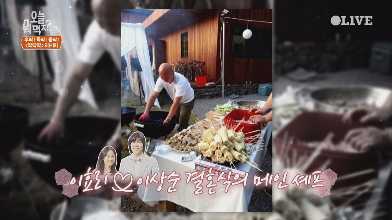 효리♥상순 결혼식의 메인 셰프, 김승민 셰프 (feat. 마셰코 우승자)