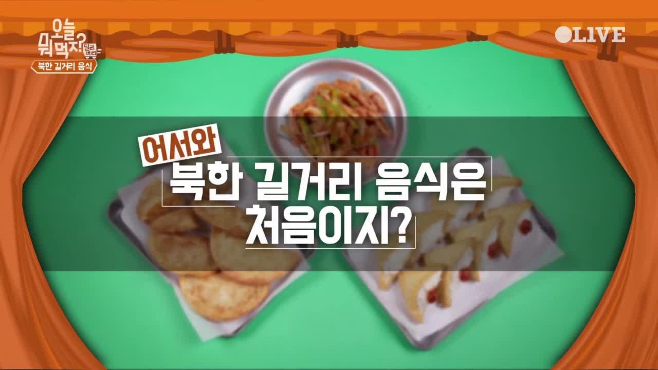 (선공개) 북한에도 길거리 음식이 있다?!