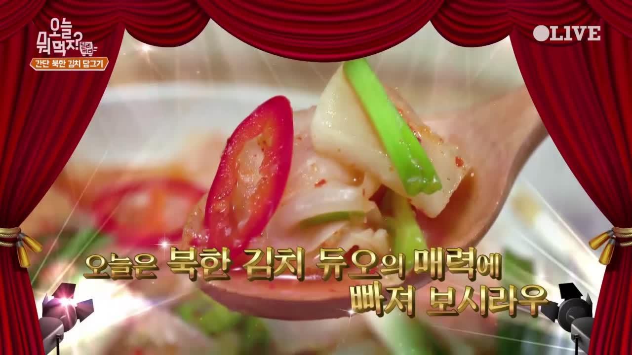(선공개) 북한식 '양배추 김치' 담그는 방법 (초간단!)