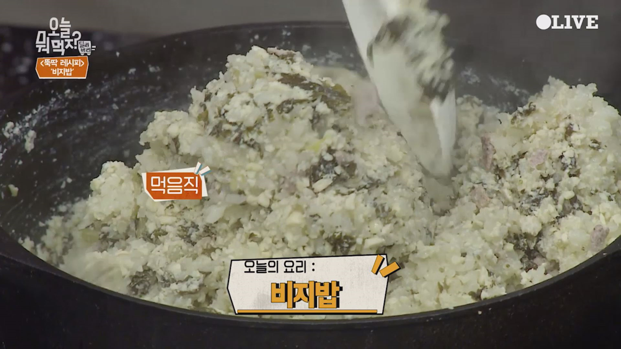 북한식 ′비지밥′ 레시피