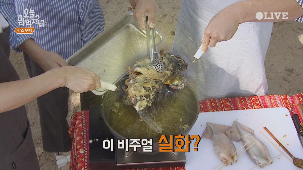 성셰프의 통우럭 튀김 (우럭크기 실화?!)