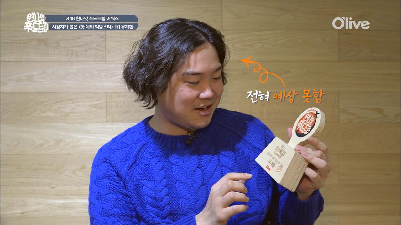 시청자가 뽑은 2016 핫 데뷔 먹방스타는? 유재환!