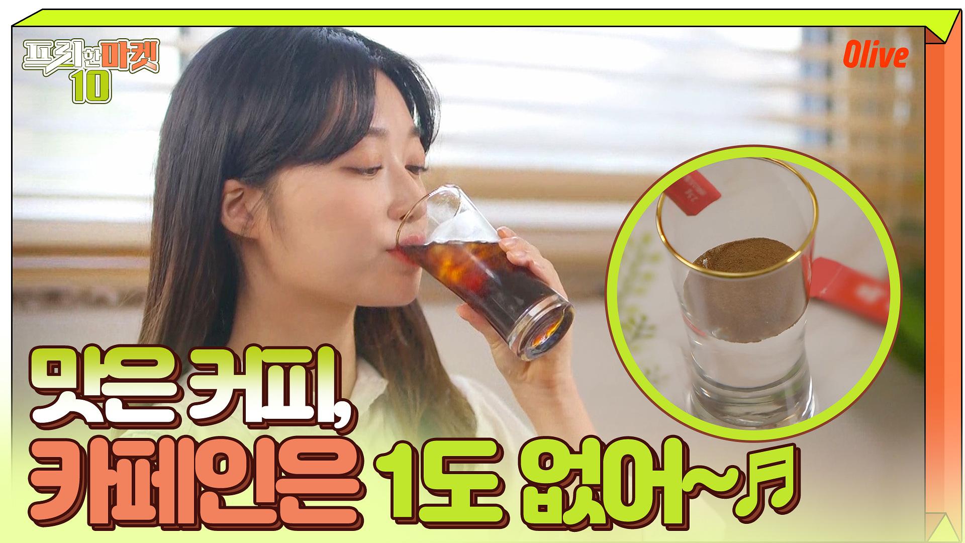맛과 향은 커피와 비슷, 카페인은 1도 없는 차가 있다!?