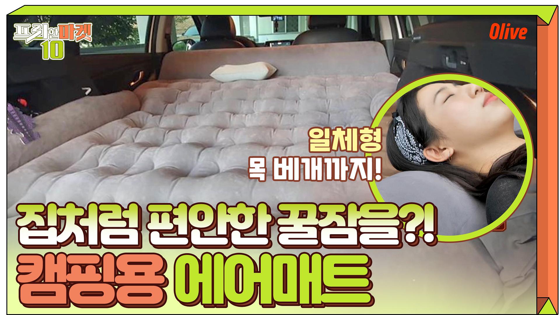 캠핑용 에어매트로 편안한 꿀잠 보장~