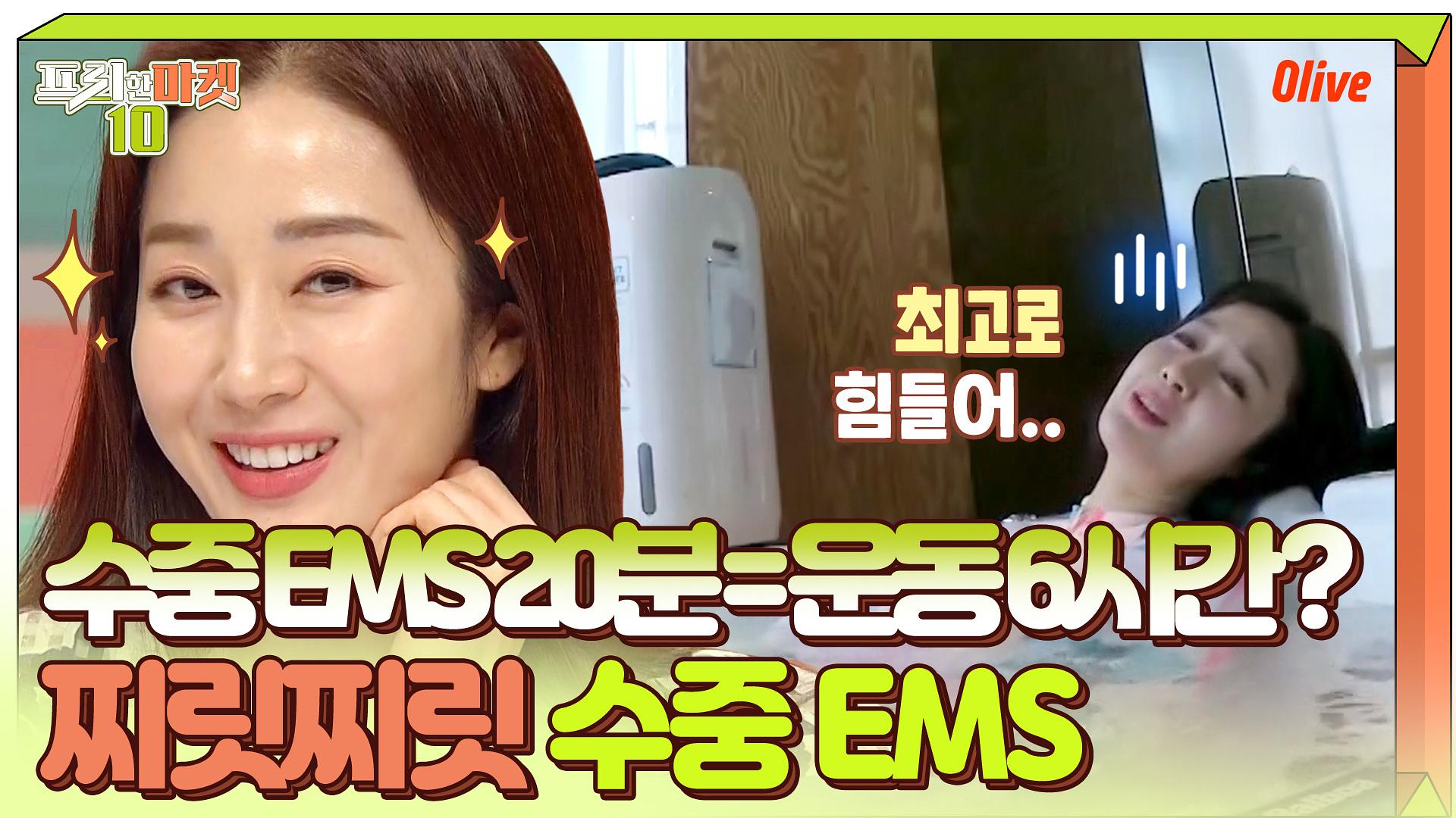 ↖찌릿찌릿↗ ′수중 EMS′ 스파로 탄탄하게!!