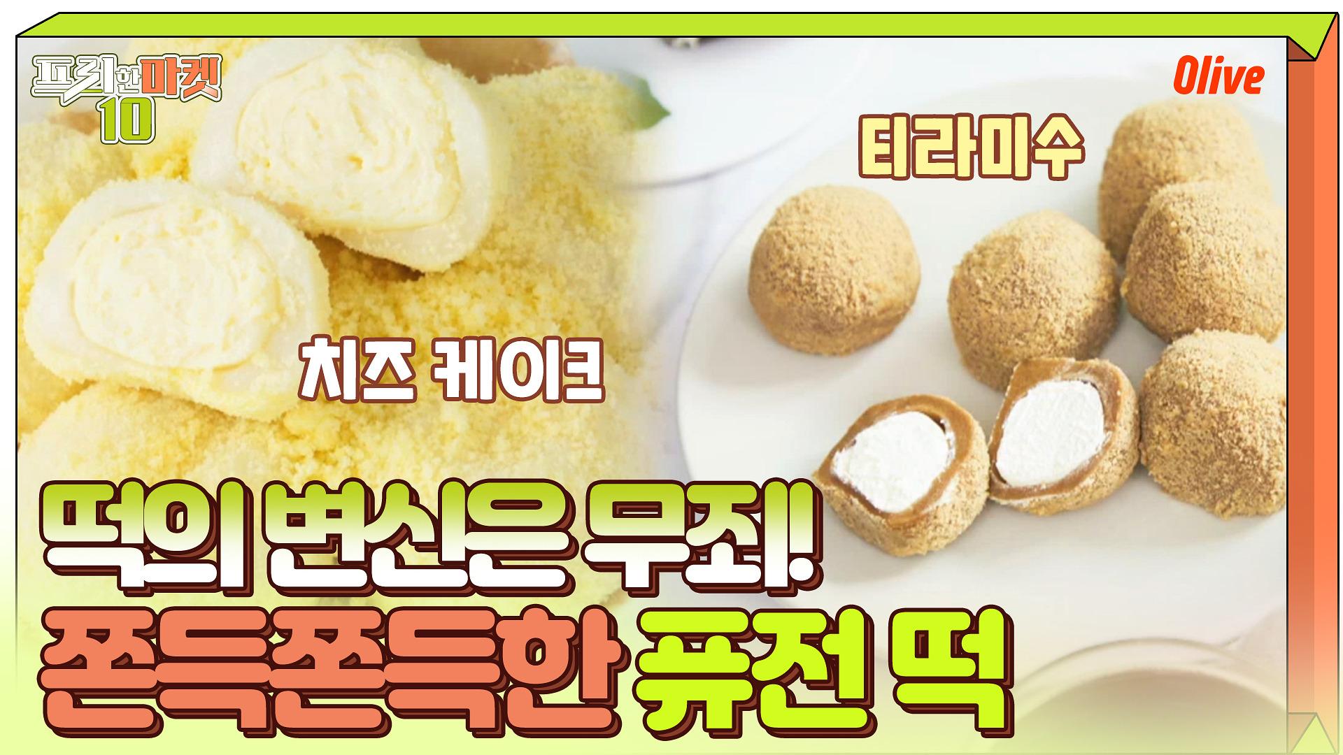 티라미수 떡 & 치즈 케이크 떡!! 전통 디저트에 홀릭♥