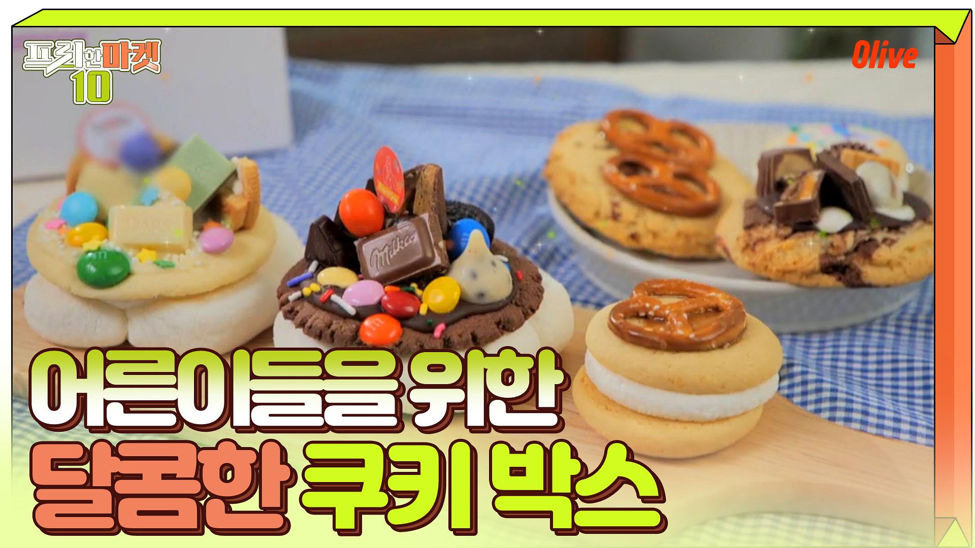 어른이 취향저격! 비주얼 최강 '쿠키 박스'