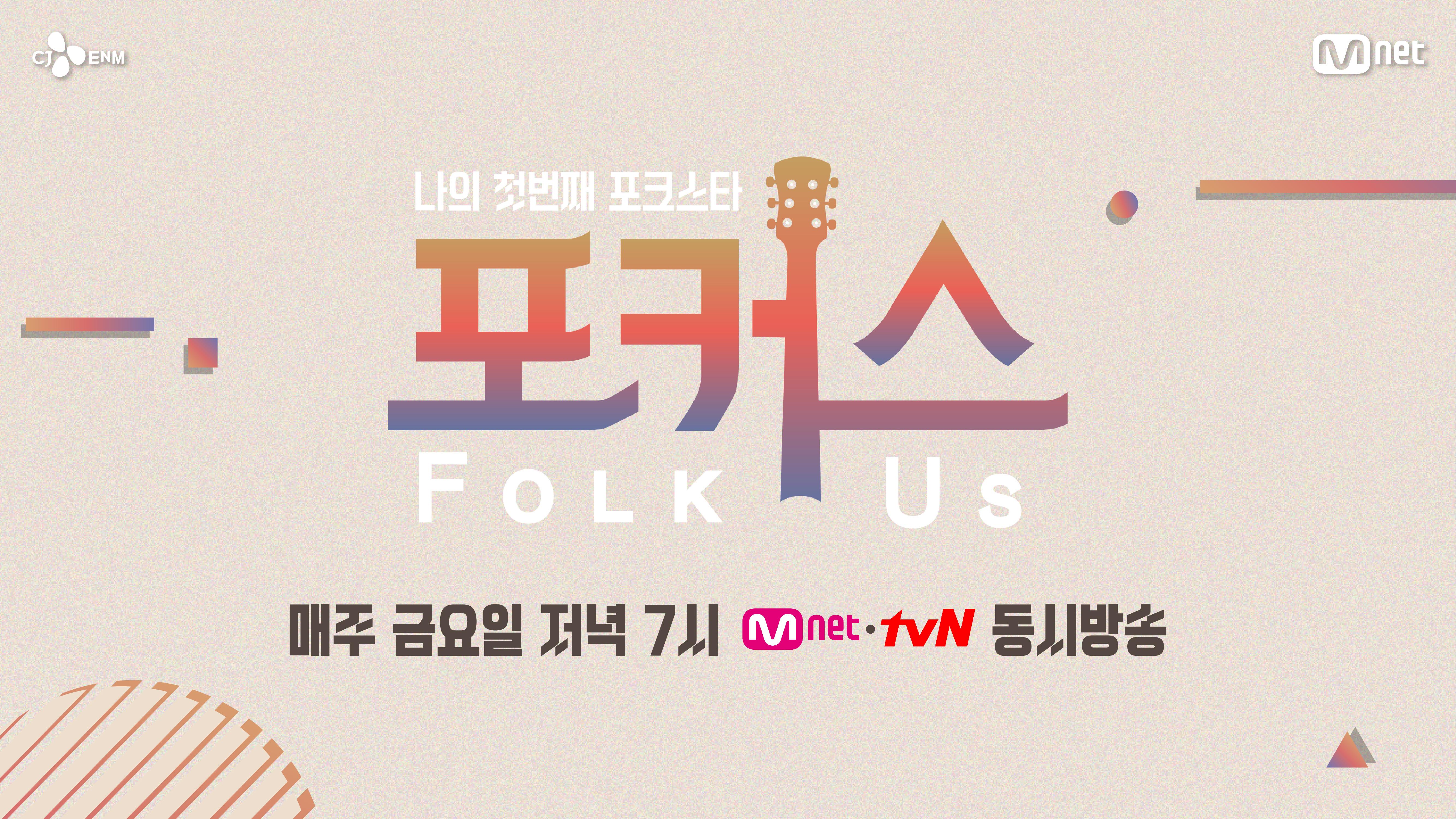 포커스 (Folk Us)