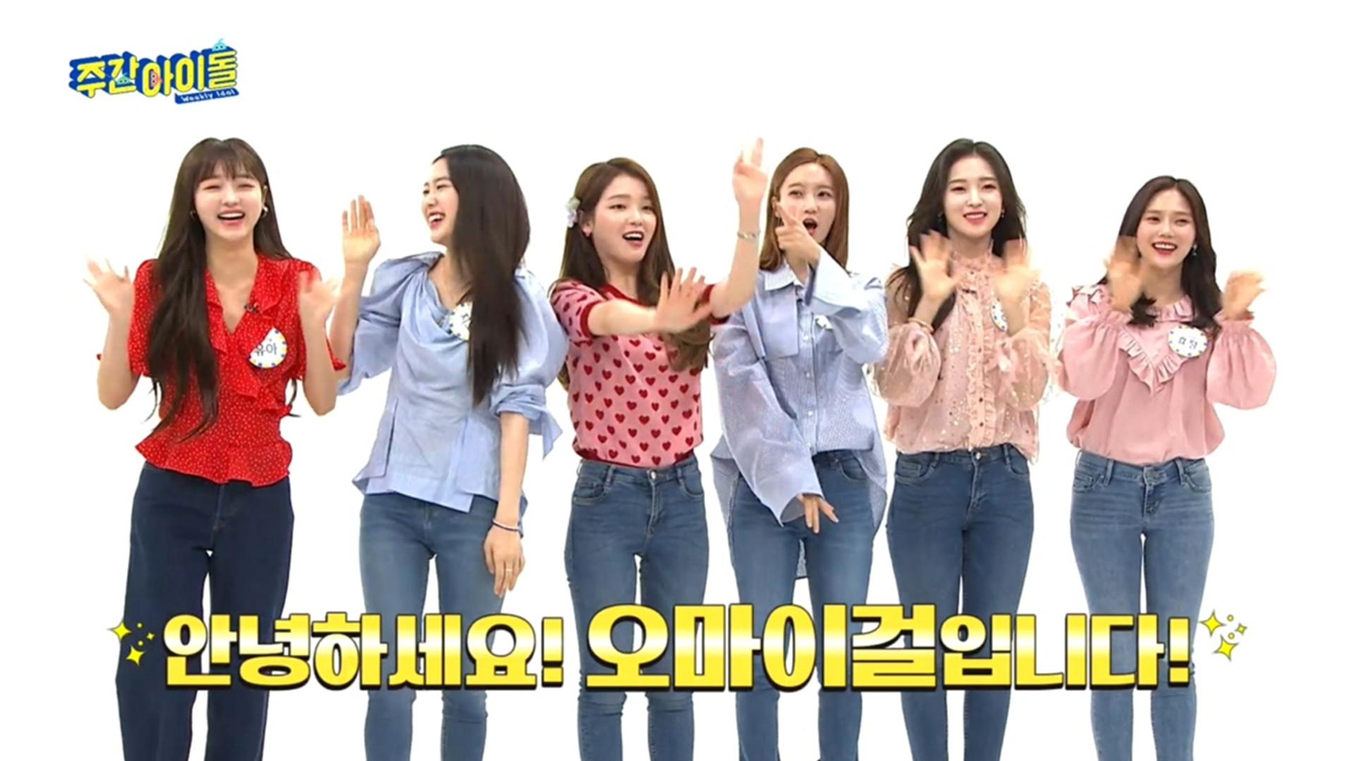 주간 아이돌 406화