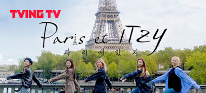 Ch. Paris et ITZY (파리에 있지)