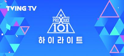 프로듀스 X 101 하이라이트