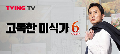 Ch. 고독한 미식가 시즌6