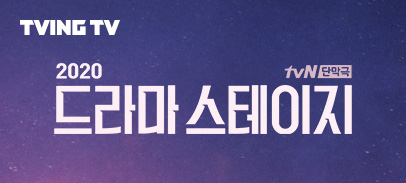 Ch. tvN 드라마스테이지 2020