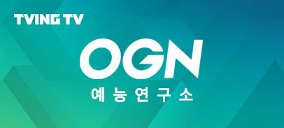 Ch. OGN 예능연구소