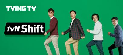 Ch. tvN Shift 2020
